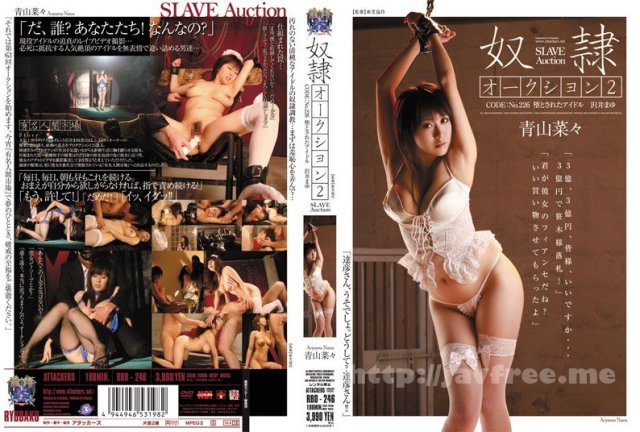 [HD][RBD-786] 麗奴館 第四章 - image RBD-246 on https://javfree.me
