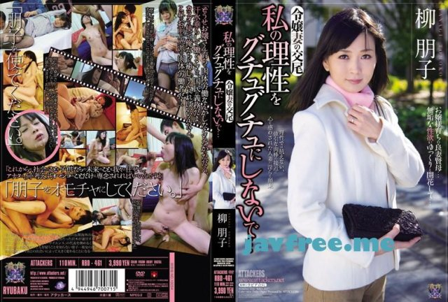 [JBD-170] 蛇縛の女帝遊戯 3 柳朋子 - image RBD-461 on https://javfree.me