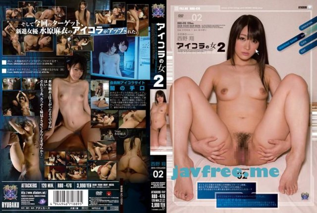 [RBD-476] アイコラの女2 西野翔 - image RBD-476 on https://javfree.me
