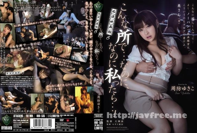 [ARS-046] 電撃移籍! 周防ゆきこ - image RBD-535 on https://javfree.me