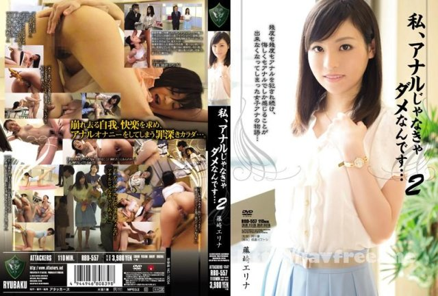 [IPZ-098] SEMEN VAMPIRE 藤崎エリナ - image RBD-557 on https://javfree.me