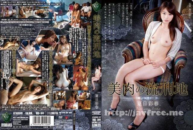 [RBD-706] 淫獣の檻 夏目彩春 - image RBD-644 on https://javfree.me