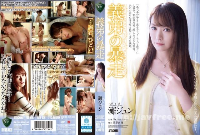 [ADN-081] 犯される度に美しく 灘ジュン Uncensored - image RBD-676 on https://javfree.me
