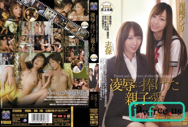 [YSN-242] 地獄突き 星崎アンリ - image RBD299 on https://javfree.me