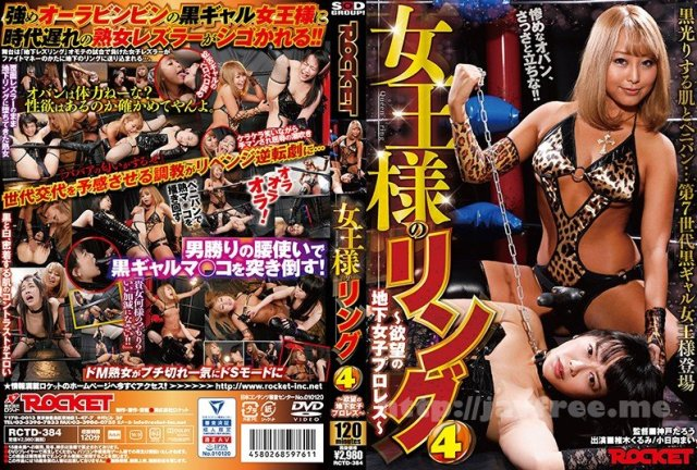 [HD][RCTD-384] 女王様のリング4~欲望の地下女子プロレズ~ - image RCTD-384 on https://javfree.me