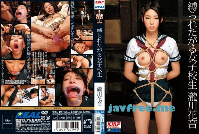 [FSET-435] 瀧川花音の馬乗り痴女 - image REAL-459 on https://javfree.me