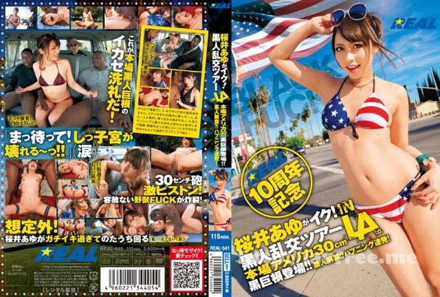 [GAR-418] 怒顔騎フェラ - image REAL-541 on https://javfree.me