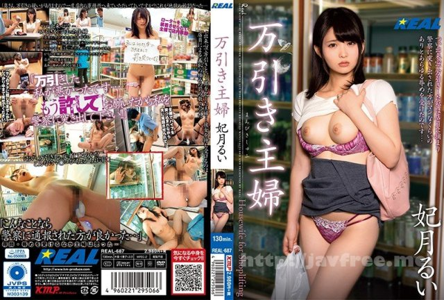 [HD][REAL-688] 淫語学園JOI地獄 三原ほのか 川越ゆい - image REAL-687 on https://javfree.me