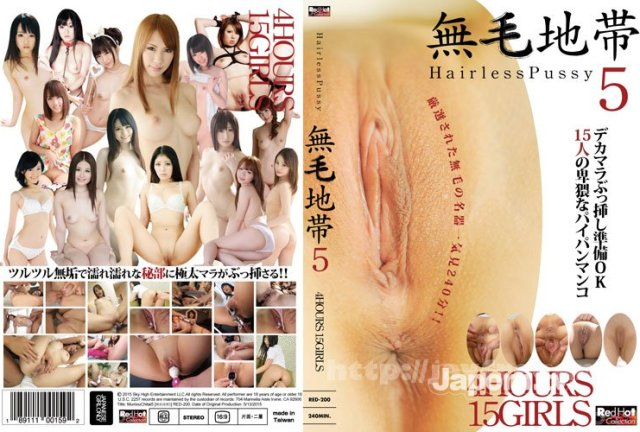 [HD][DVD][RHJ-242] Red Hot Jam Vol.242 ~ Memories of Summer ~ : Mei Haruka, Eri Hoshikawa - image RED-200 on https://javfree.me
