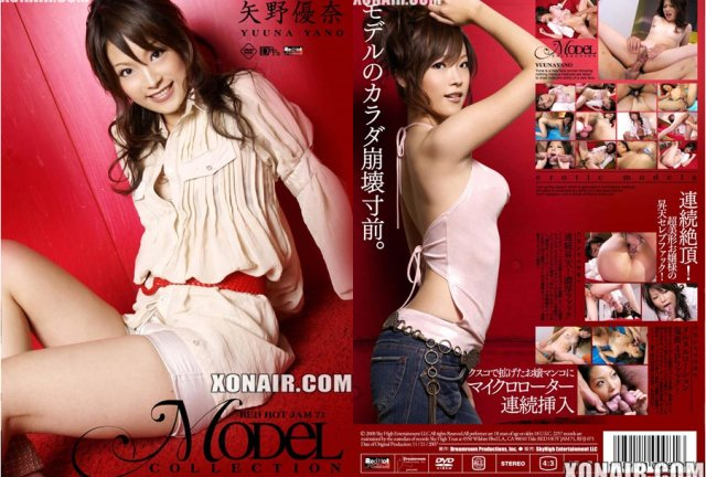 [RHJ-159] Red Hot Jam Vol.159 : Model Collection - 新垣セナ(Sena Aragaki) - image RHJ-071 on https://javfree.me