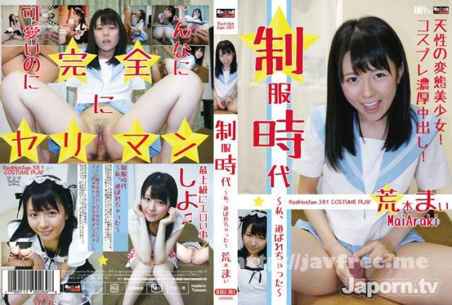 [RHJ-391] レッドホットジャム Vol.391 Jam Jam Super Fuck Collection 240mins 16Girls : 星咲優菜, 江波りゅう, 桜瀬奈, 総勢16名 - image RHJ-381 on https://javfree.me