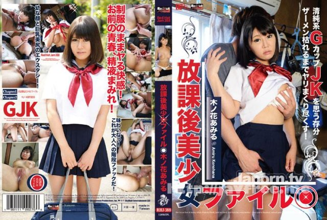 [RHJ-391] レッドホットジャム Vol.391 Jam Jam Super Fuck Collection 240mins 16Girls : 星咲優菜, 江波りゅう, 桜瀬奈, 総勢16名 - image RHJ-388 on https://javfree.me