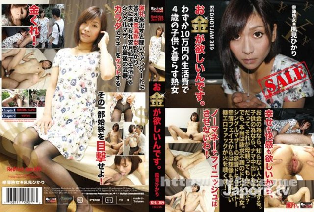 [HD][DVD][RHJ-242] Red Hot Jam Vol.242 ~ Memories of Summer ~ : Mei Haruka, Eri Hoshikawa - image RHJ-389 on https://javfree.me