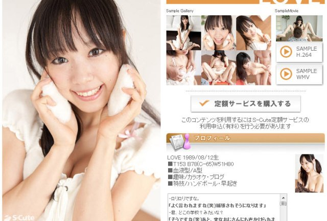 S-CUTE 浴衣 No.04 FUWARI - image S-Cute-7th-No.98-LOVE on https://javfree.me