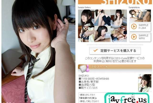 S-Cute 7th No.97 AYUMU (24歳) - image S-Cute_7th_No.47_Shizuku on https://javfree.me