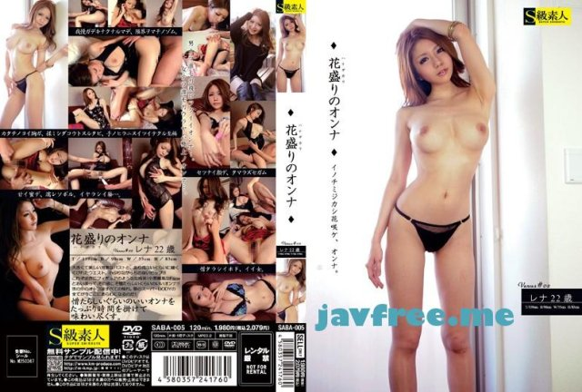 [SABA-035] 花盛りのオンナ Venus#07 - image SABA-005 on https://javfree.me