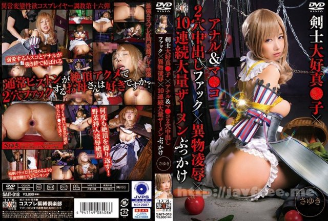 [DWVA-705] 主治医の淫謀 ザ・ベスト - image SAIT-018 on https://javfree.me