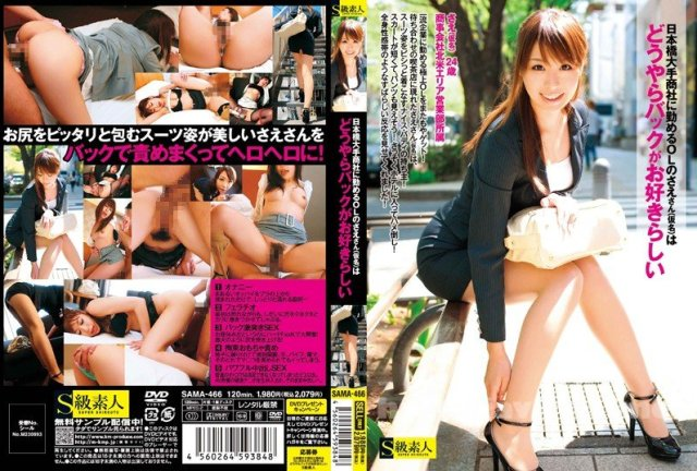 [SAMA-401] 新卒アイドル女子社員 VOL.11 - image SAMA-466 on https://javfree.me