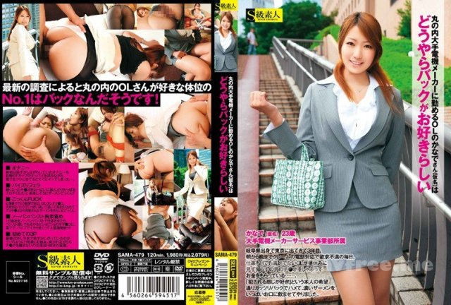 [SAMA-401] 新卒アイドル女子社員 VOL.11 - image SAMA-479 on https://javfree.me