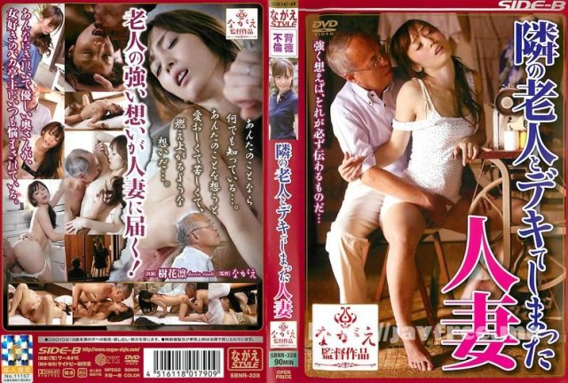 [GTJ-028] 拷問肉人形 樹花凜 - image SBNR-328 on https://javfree.me