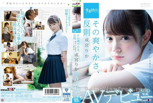 [HD][STARS-007] 成宮りか SODstar DEBUT! 中出し解禁 計6発 - image SDAB-063 on https://javfree.me