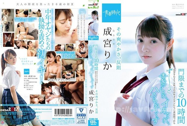 [HD][STARS-007] 成宮りか SODstar DEBUT! 中出し解禁 計6発 - image SDAB-067 on https://javfree.me