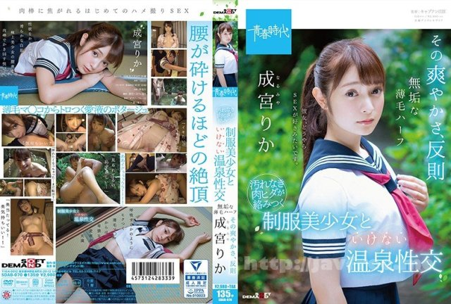 [HD][STARS-007] 成宮りか SODstar DEBUT! 中出し解禁 計6発 - image SDAB-070 on https://javfree.me