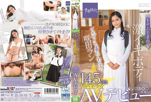 [HD][ORE-763] ヒナコ 2 - image SDAB-170 on https://javfree.me