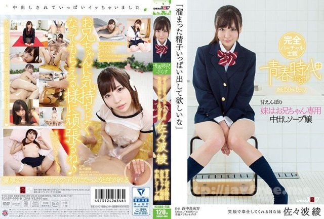 [HD][SIKA-007] ゆか - image SDABP-008 on https://javfree.me
