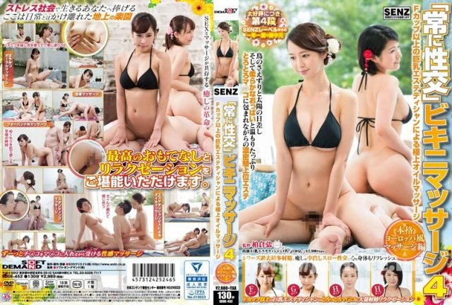 [HD][ZKWD-016] 放課後肉便器16人目 柳瀬みわ - image SDDE-452 on https://javfree.me