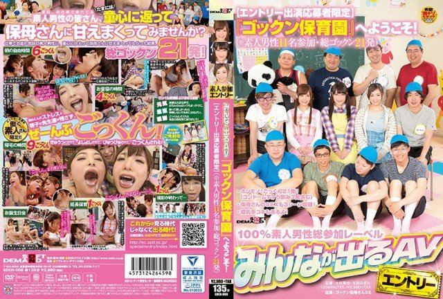 [NCAC-096] 六十路男の女遍歴 - image SDEN-008 on https://javfree.me