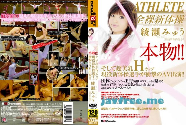 [SDMS-139] 7本番4時間DX VOL.1 夏目ナナ - image SDMS-276 on https://javfree.me