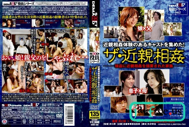 [SDMS-139] 7本番4時間DX VOL.1 夏目ナナ - image SDMS-568 on https://javfree.me