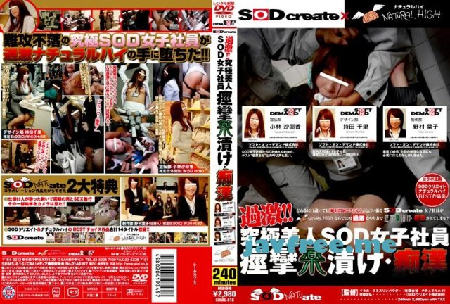 [SDMS-139] 7本番4時間DX VOL.1 夏目ナナ - image SDMS-616 on https://javfree.me
