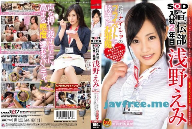 [HD][MIAD-491] 超絶品ボディ JULIA - image SDMT-951 on https://javfree.me