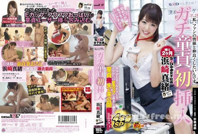 [MCSR-314] 極上美人妻 8時間BEST 第9章 - image SDMT-975 on https://javfree.me