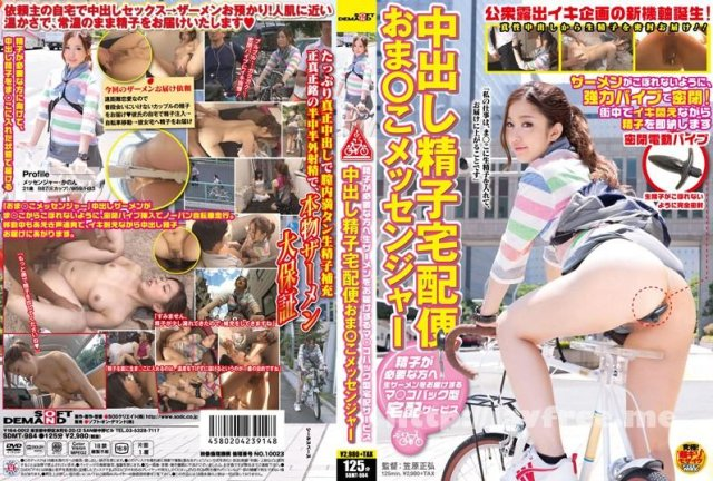 [SDMT-565] SOD女子社員のお家を突撃アポ無し家庭訪問!! - image SDMT-984 on https://javfree.me