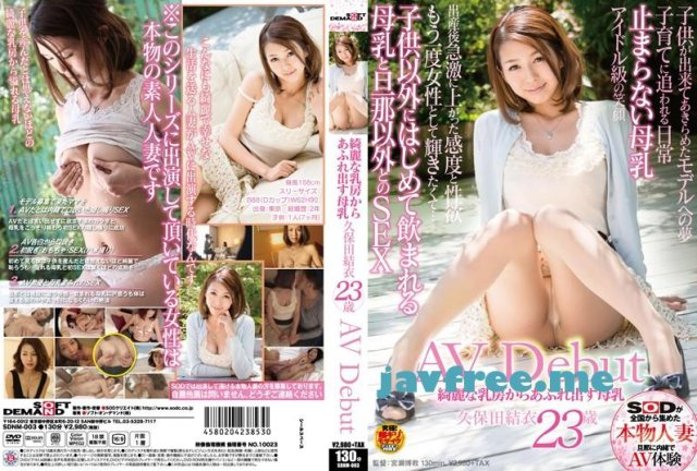[STAR-237] 芸能人 Nina AV Debut - image SDNM-003 on https://javfree.me