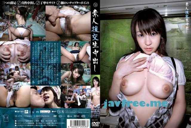 [SE-149] 素人援交生中出し 149 - image SE-071 on https://javfree.me