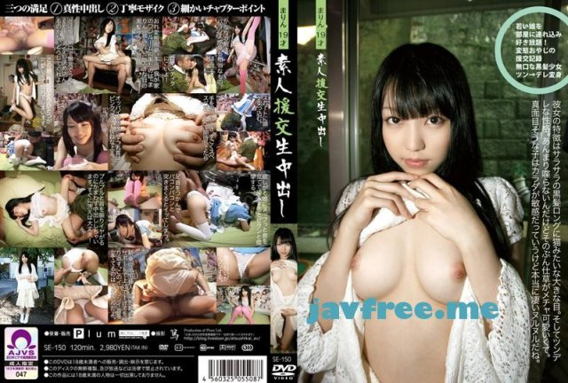 [SE-143] 素人援交生中出し 143 - image SE-150 on https://javfree.me