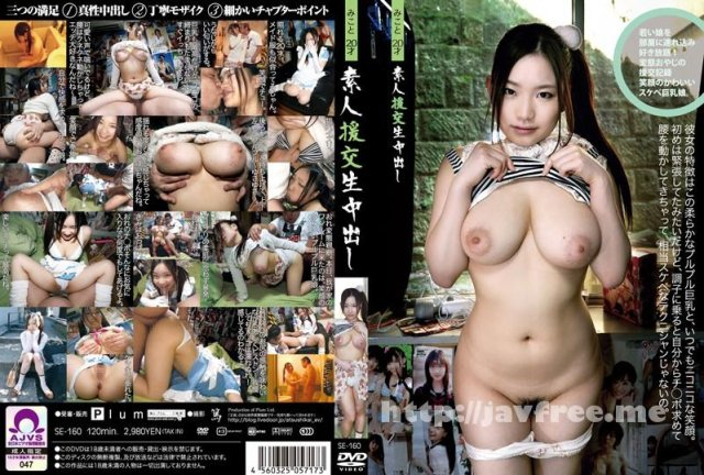 [SE-116] 素人援交生中出し 116 - image SE-160 on https://javfree.me