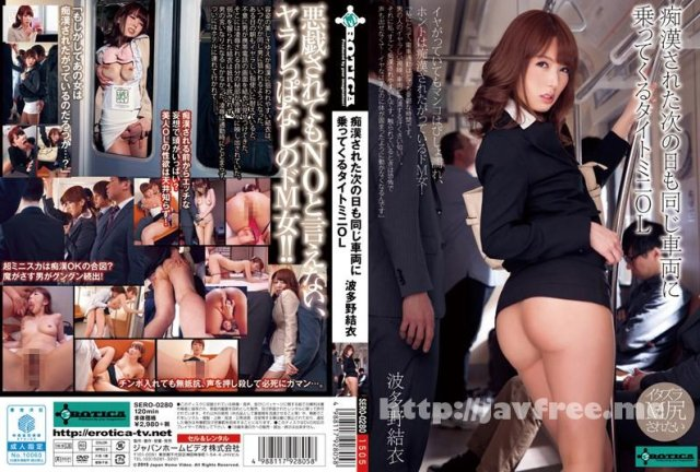 [MDYD-896] 熱帯夜 波多野結衣 - image SERO-0280 on https://javfree.me