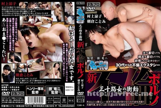 [HD][SGRS-027] 交姦日記 ~疼く青春オ○ンコ~ - image SGRS-003 on https://javfree.me