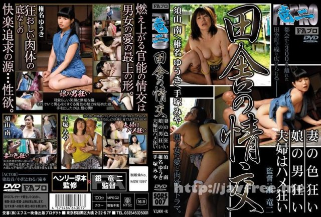 [HD][SGRS-027] 交姦日記 ~疼く青春オ○ンコ~ - image SGRS-007 on https://javfree.me