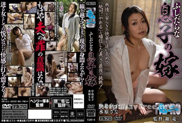 [HD][SGRS-027] 交姦日記 ~疼く青春オ○ンコ~ - image SGRS-008 on https://javfree.me