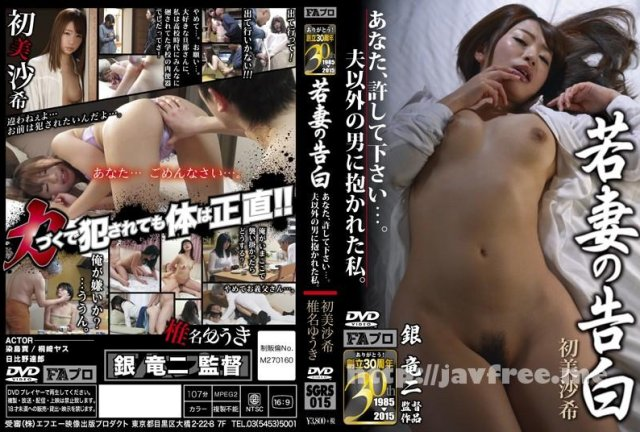 [HD][SGRS-027] 交姦日記 ~疼く青春オ○ンコ~ - image SGRS-015 on https://javfree.me