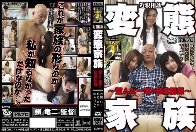 [HD][SGRS-027] 交姦日記 ~疼く青春オ○ンコ~ - image SGRS-022 on https://javfree.me
