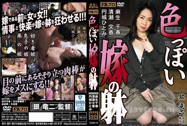 [HD][SGRS-027] 交姦日記 ~疼く青春オ○ンコ~ - image SGRS-026 on https://javfree.me