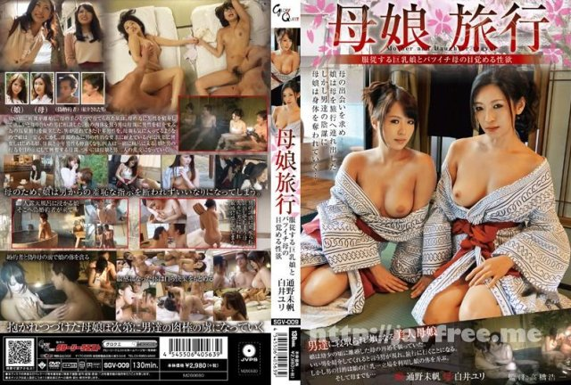 [SGV-015] SEX OF THE DEAD 巨乳ゾンビガール - image SGV-009 on https://javfree.me