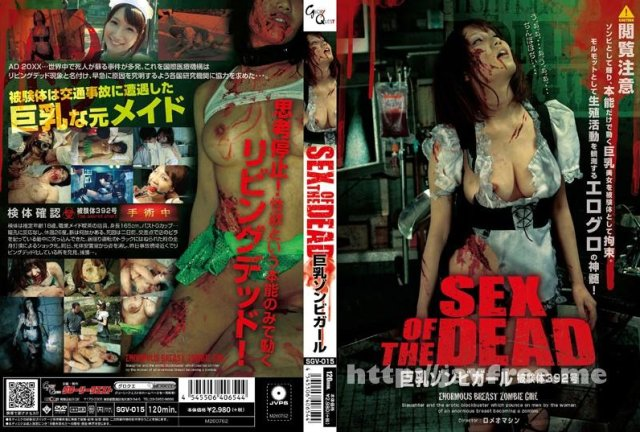 [SGV-015] SEX OF THE DEAD 巨乳ゾンビガール - image SGV-015 on https://javfree.me